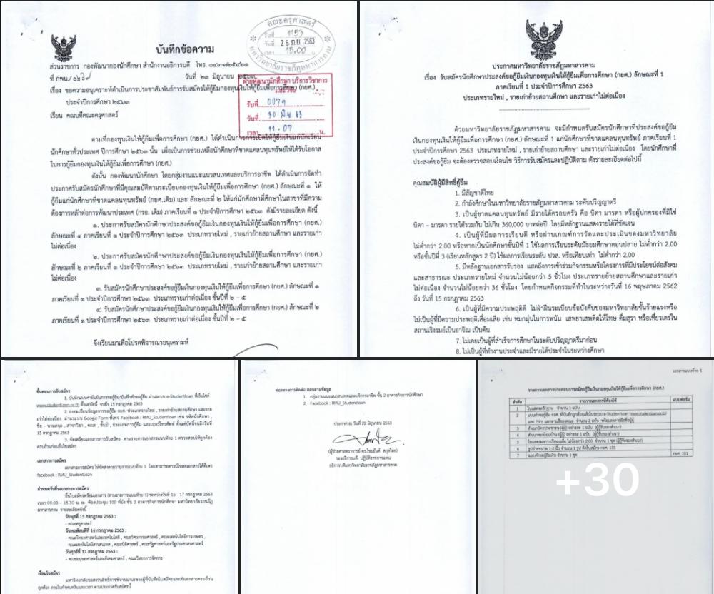 รับสมัครให้กู้ยืมกองทุนเงินกู้ยืมเพื่อการศึกษา (กยศ.) ประจำปีการศึกษา 2563