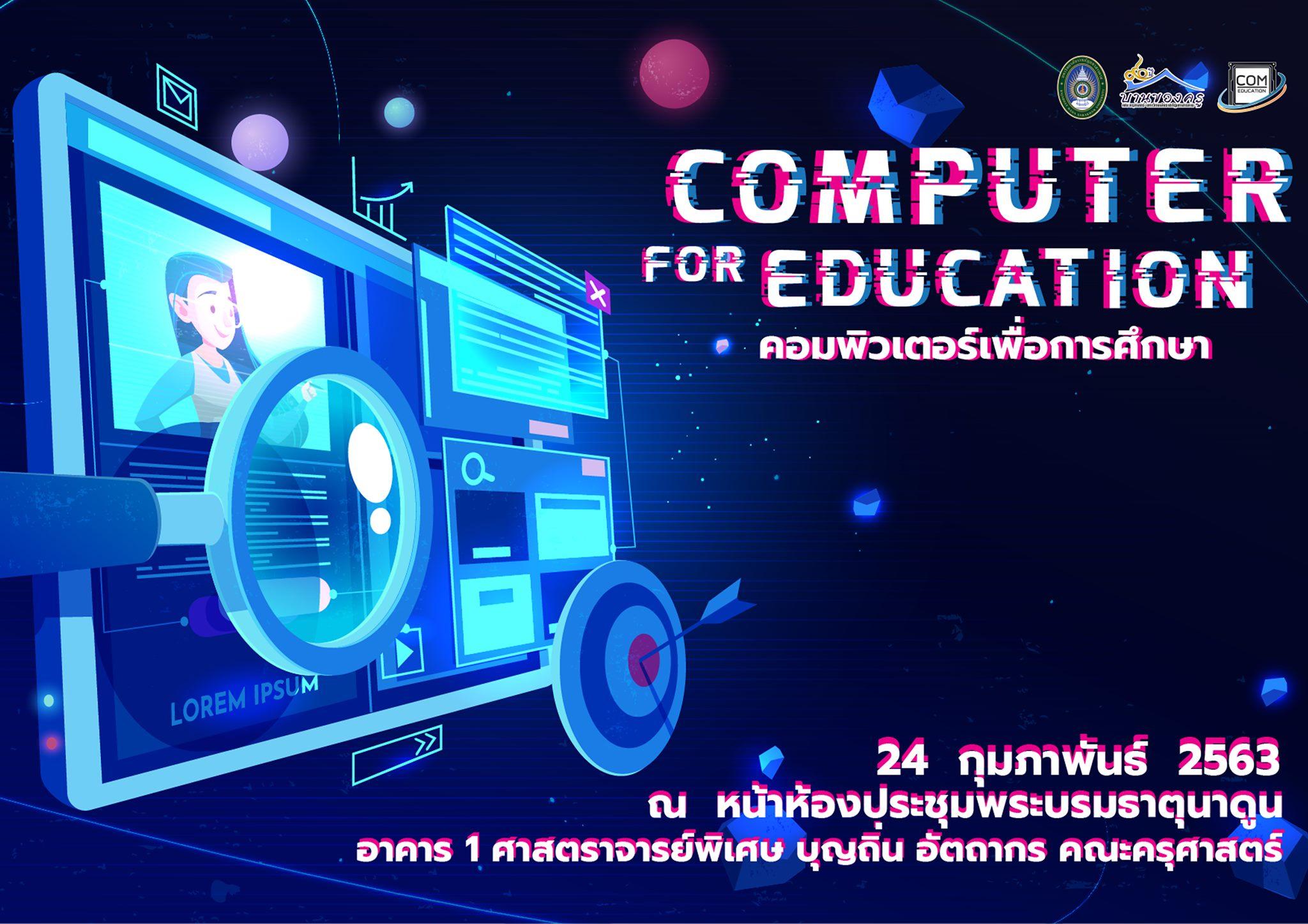 ขอเชิญชวนนักศึกษาทุกท่านเข้าร่วมชมนิทรรศการ computer for education คอมพิวเตอร์เพื่อการศึกษา