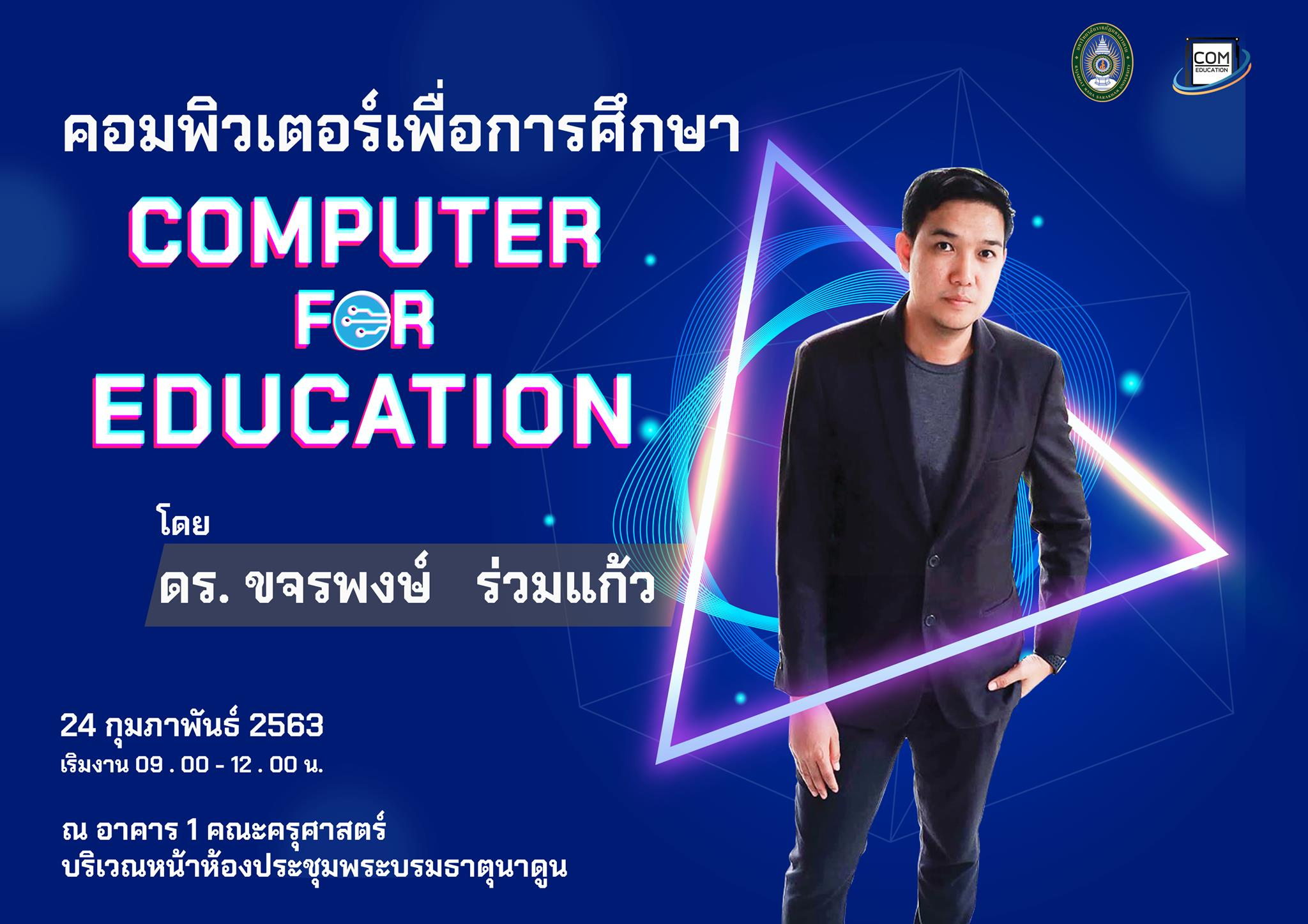 ขอเชิญนักศึกษาทุกคนเข้าร่วมนิทรรศการคอมพิวเตอร์เพื่อการศึกษา